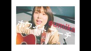 【女性が歌う】sumika / ホワイトマーチ  ( 灯橙あか cover )スキーCM『JR SKISK2018-19I』