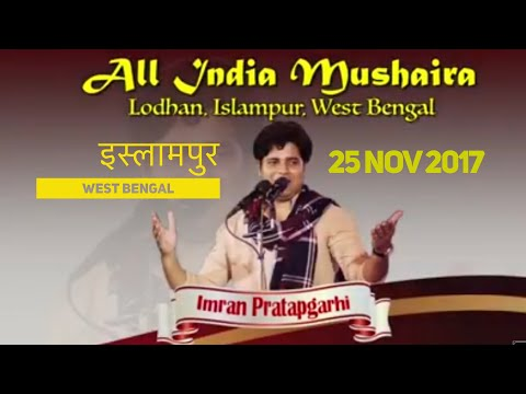 Imran Pratapgarhi At Islampur , West Bengal || Part 1 || 25 Nov 2017