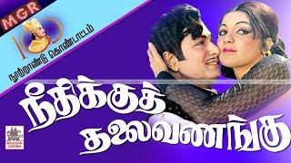 Neethikku Thalaivanangu Movie MGR நூற்றாண்டு விழாவில் 100 நாள் வெற்றி கண்ட நீதிக்கு தலை வணங்கு