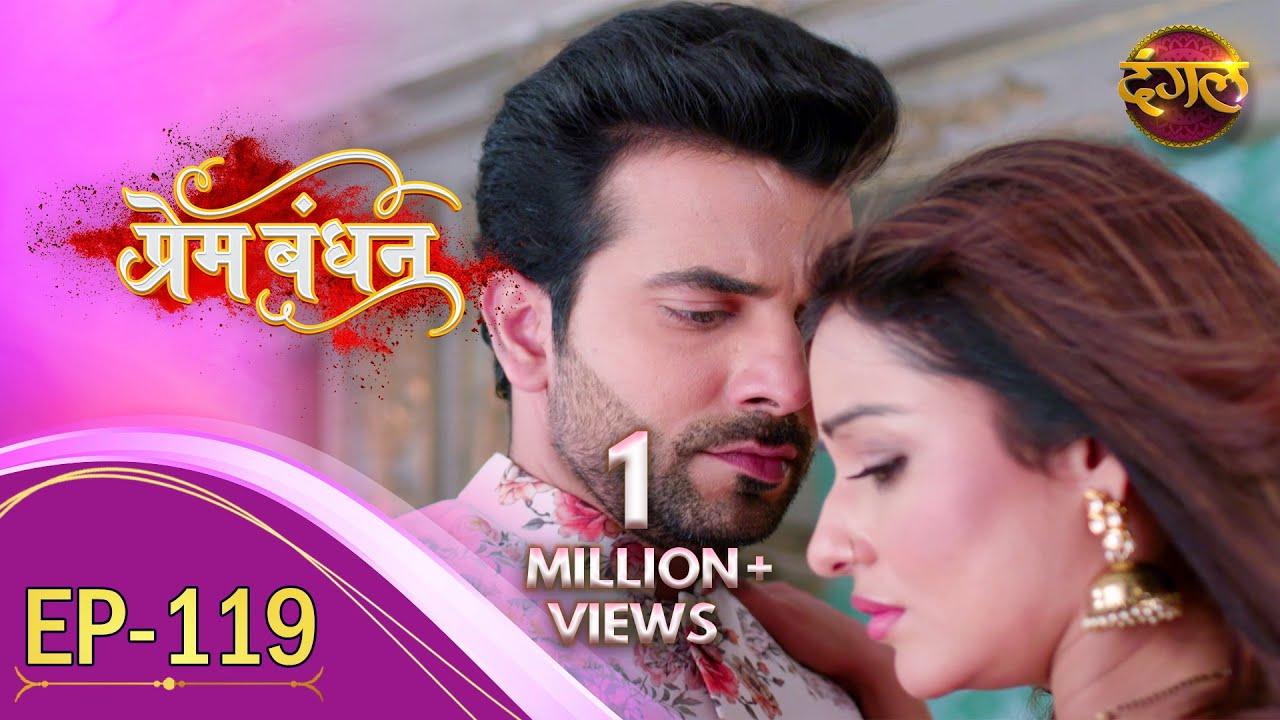 Download Prem Bandhan - प्रेम बंधन || New Full Episode 119 || New TV Show | Dangal TV Channel