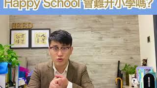 【學升火車小教室】第五集 - Happy School 會難升小學嗎?