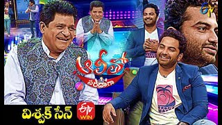 Alitho Saradaga | Vishwak Sen (Actor) | 3rd May 2021 | Full Episode | ETV Telugu