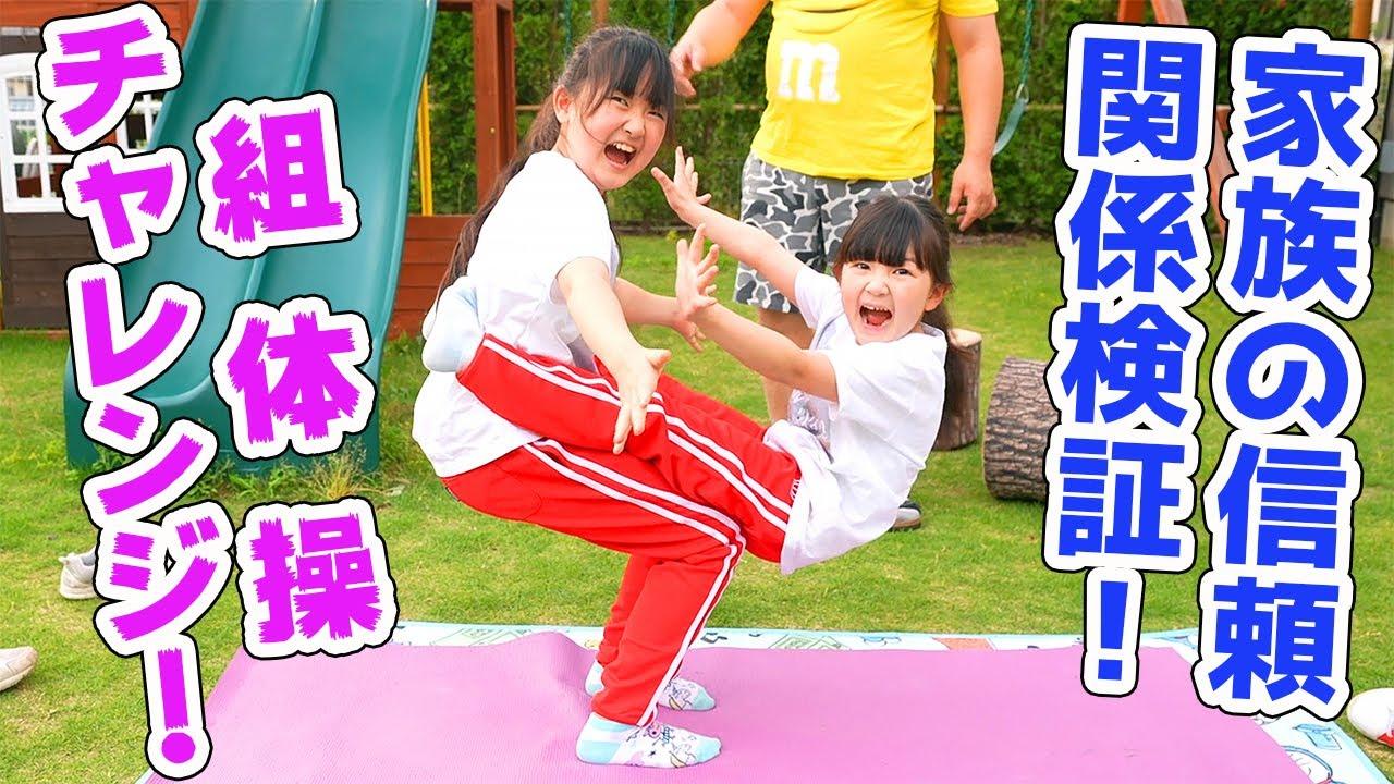 大爆笑!組体操チャレンジ! - はねまりチャンネル