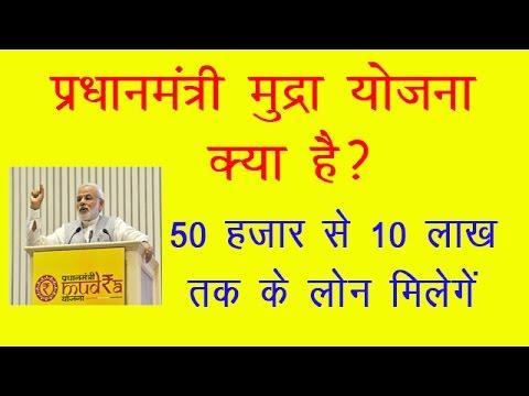 प्रधानमंत्री मुद्रा योजना | PradhanMantri Mudra Yojna Scheme | Mudra Loan in Hindi