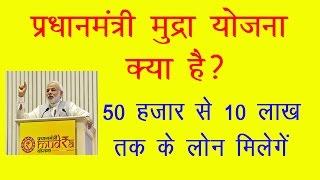 प्रधानमंत्री मुद्रा योजना   PradhanMantri Mudra Yojna Scheme   Mudra Loan in Hindi thumbnail