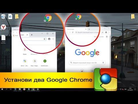 Как установить два разных Google Chrome на рабочем столе