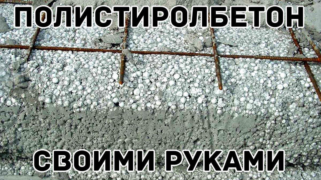Замешка бетона керамзитобетона состав 1 м3