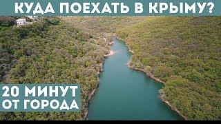 Куда поехать в Крым на отдых? Красивое место 20 минут от Симферополя.