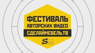 Фестиваль ВАШИХ видео на СделайМебель.ТВ до 31 ОКТЯБРЯ