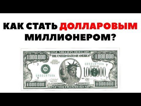 ????Как стать долларовым миллионером за 20 лет? Как накопить 1000000$ на инвестициях?