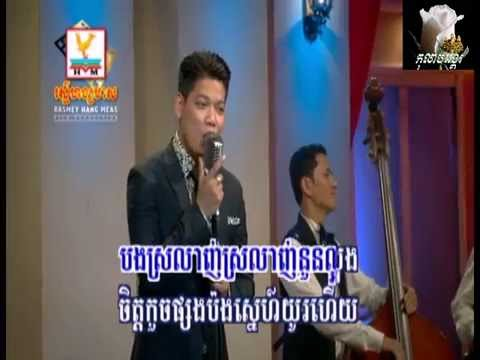 Pheakdey snaeh (karaoke)