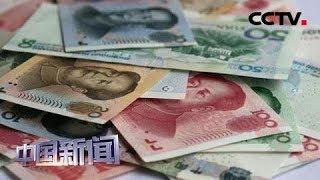 [中国新闻] 2019年版第五套人民币将于8月30日发行 | CCTV中文国际
