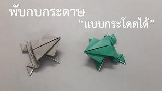 สอนพับกบกระดาษ (กระโดดได้ด้วยนะ ฮาๆ) | How to make an origami Jumping Frog