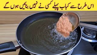 Kabab Recipe With Liquid Dough   Better than Street Food   کباب بنانے کا سب سے آسان طریقہ   Kabab