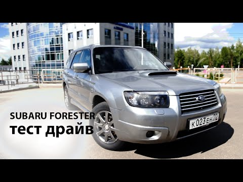 Тест драйв Subaru Forester 2 5 Turbo 2006 SG9 Субару Форестер