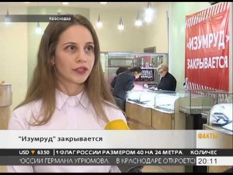 """Ювелирный магазин """"Изумруд"""" объявил о распродаже украшений"""
