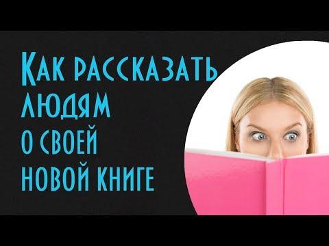 """Вебинар """"Как рассказать людям о своей книге"""""""