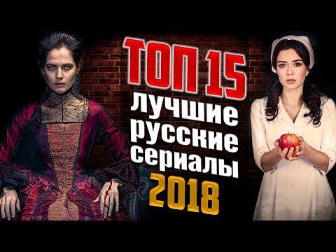 15 ЛУЧШИХ РУССКИХ СЕРИАЛОВ 2018 - Ruslar.Biz