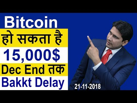 Bitcoin हो सकता है 15,000$ December End तक  Bakkt Delay ! Live Episode 14