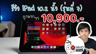รีวิว iPad 10.2 นิ้ว รุ่นที่ 7 ราคาถูกสุด ๆ 10,900 บาท เหมาะกับใคร?