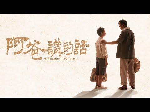 [阿爸講的話] - 第01集 / A Father's Wisdom