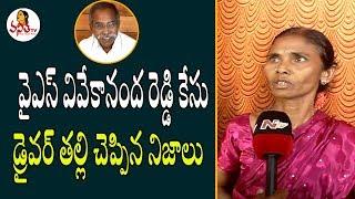 వైఎస్ వివేకానంద రెడ్డి కేసు : డ్రైవర్ తల్లి చెప్పిన నిజాలు | Vanitha News | Vanitha TV