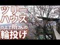 【所さんの輪投げ02】新投法発見!桜ツリーハウスの上で輪投げに挑戦!ホンマでっか!?TVで紹介されてたヤツin庭樹園