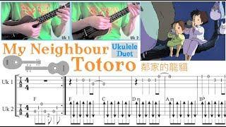 My Neighbour Totoro / となりのトトロ / 鄰家的龍貓 (Ukulele Duet)
