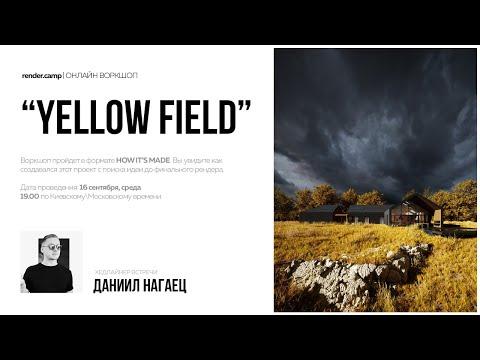 Yellow Field | Онлайн Воркшоп