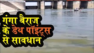 Ganga Barrage - Kanpur: Beware of these 5 Death Points