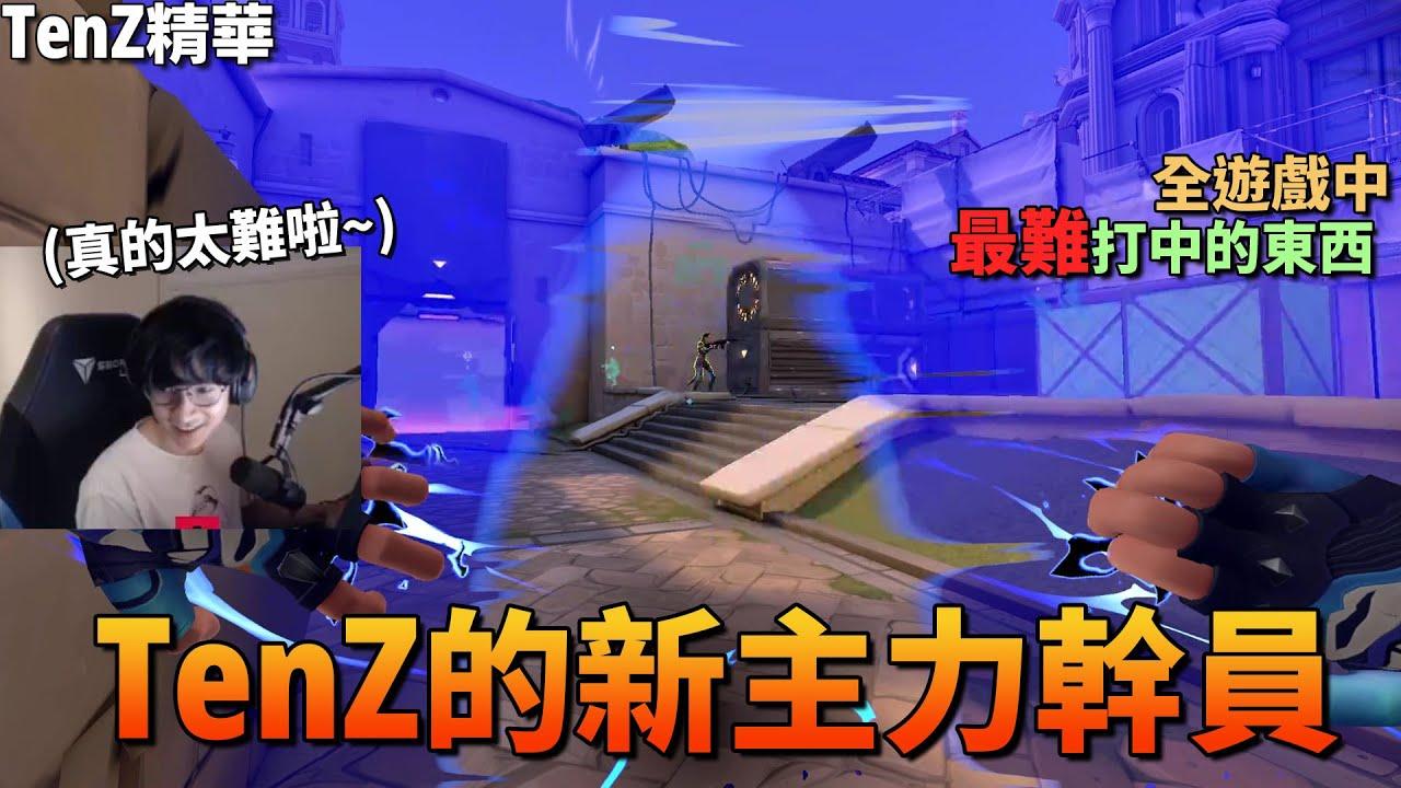 【特戰英豪】新主力幹員 / 最難打中的東西 (#中文字幕)|VALORANT|TenZ精華#36