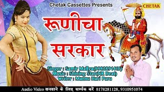 न्यू बाबा रामदेवजी भजन 2018#Runicha Sarkar #Samir Maliya #New Baba Ramdev Ji Songs 2018  HD