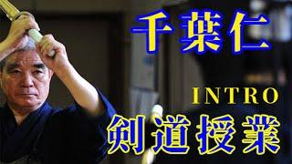 Chiba Masashi kendo lessons (intro)