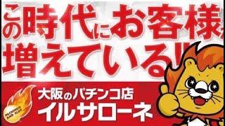 大阪にパチンコ店を12店舗展開中のイルサローネグループ! イルサローネ...