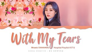 Download Lagu WHEEIN (MAMAMOO) - 'WITH MY TEARS' (HOSPITAL PLAYLIST OST 8) LYRICS COLOR CODED (HAN/ROM/ENG)