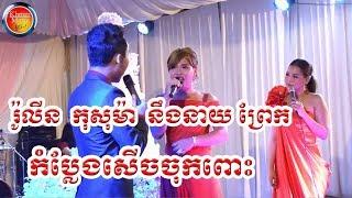 Kosoma entertainment  | Kosoma Funny Show | Rolne Funny Show | Rangkasal 2018