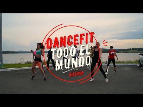 Todo El Mundo@DanceFit #ХИТ официальный танец