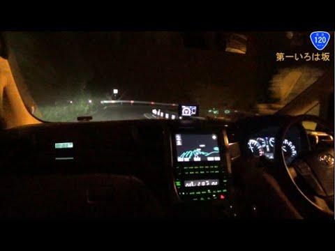 【HD等倍】 深夜の日光いろは坂ドライブ 「Nikko Winding Road Midnight drive」