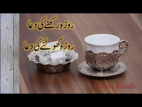Roza Rakhne or Kholne ki dua || Islam Flaah