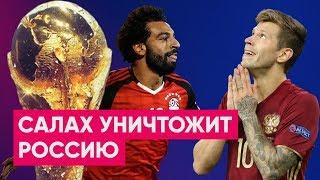 ЧМ 2018 Группа А Прогноз - Кто выйдет из группы? Россия против Салаха