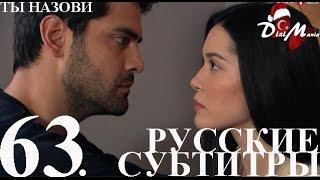 DiziMania/Adini Sen Koy/Ты назови - 63 серия РУССКИЕ СУБТИТРЫ.