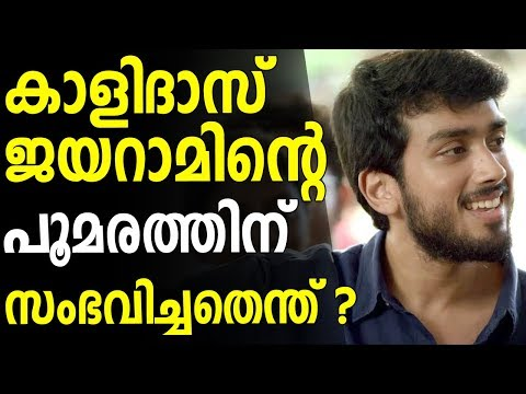 What Happend to Kalidas Jayaram's Poomaram Malayalam Movie ?