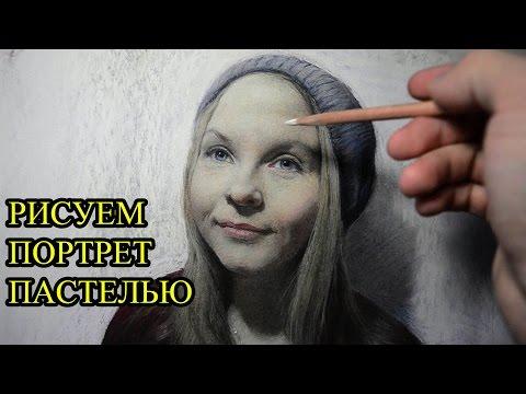 Я рисую портрет пастелью.