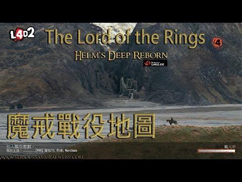 惡靈勢力2: Lord Of The Rings《魔戒-戰役地圖》【專家】電影的劇情及場景為藍本