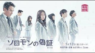 <衛星劇場2018年01月>韓国ドラマ  キム・ヒョンス×ソ・ヨンジュ出演の 『ソロモンの偽証』 アンコール一挙放送予