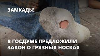 В Госдуме предложили закон о грязных носках. Замкадье