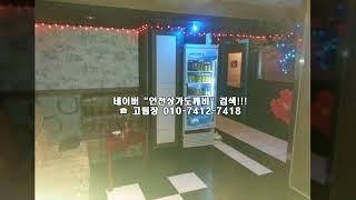인천 부평구 노래방임대 역세권 먹자상권 노래방매매 상가…