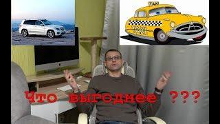 """Что выгоднее своя машина или такси? И как меня """"прокатил"""" Таксовичкоф thumbnail"""