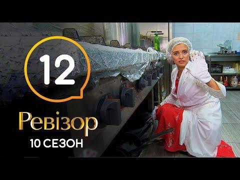 Ревизор 10 сезон – Затока – 23.12.2019