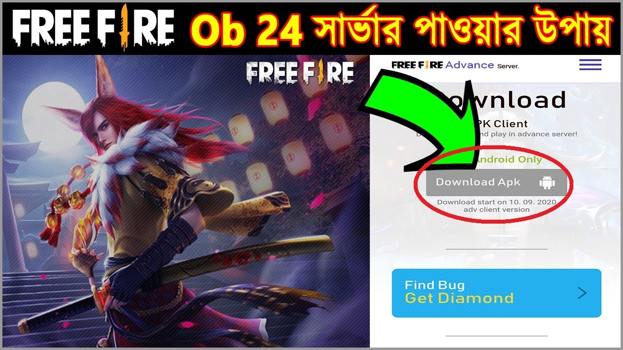 How To Get Ob 24 Advance Server In Free Fire Ob 24 Advance Server Registration Youtube